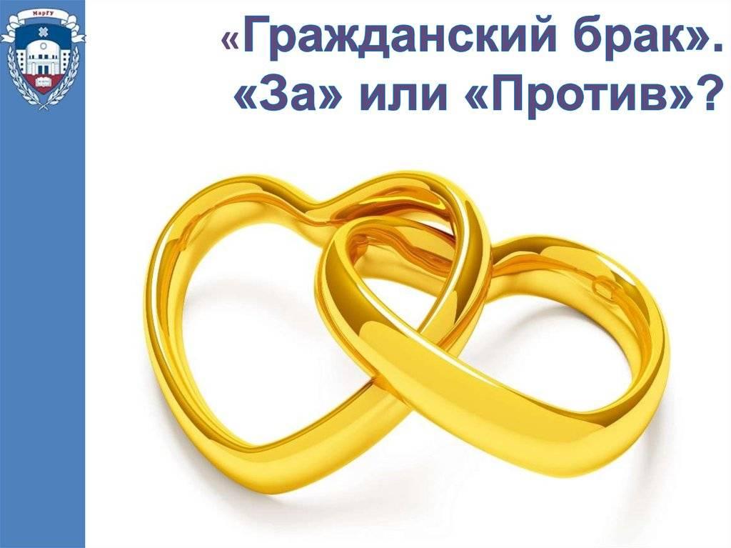 Что такое гражданский брак и сожительство