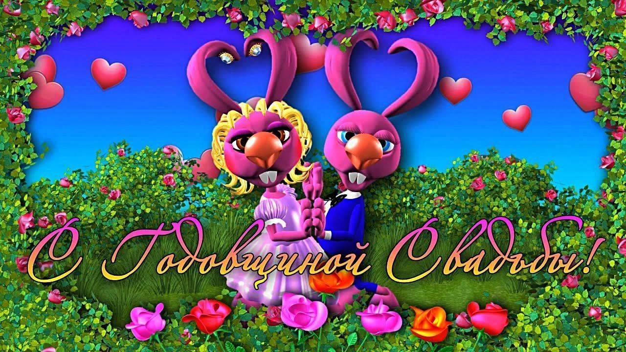 Поздравления с годовщиной свадьбы 15 лет совместной жизни