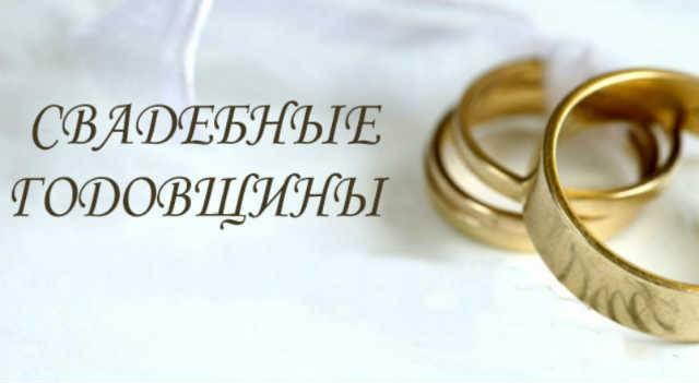 Красная (платиновая) годовщина свадьбы: 100 лет совместной жизни