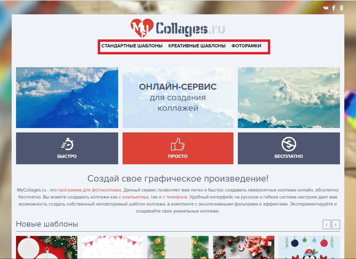 Дизайнерские шаблоны для коллажа в программе фотоколлаж