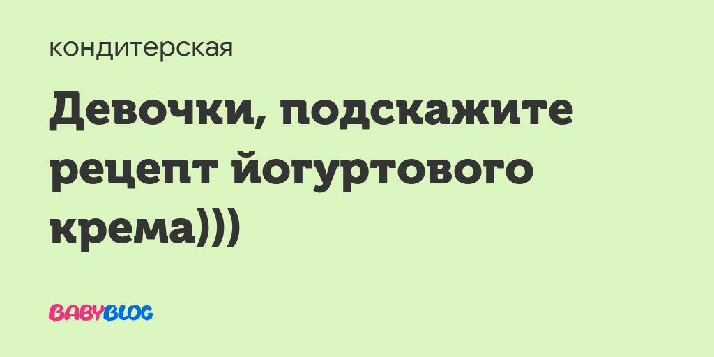 Вопросы о многоярусном торте. - крема для многоярусных тортов - запись пользователя виолетта (viokramarixa) в сообществе кондитерская в категории вопросы кондитеров - babyblog.ru