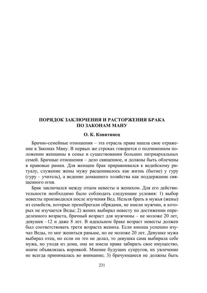 Семейный кодекс.глава 3. условия и порядок заключения брака