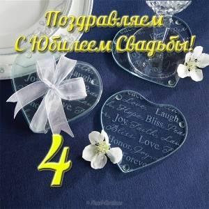 Что подарить на 4 года свадьбы, традиции и поздравления