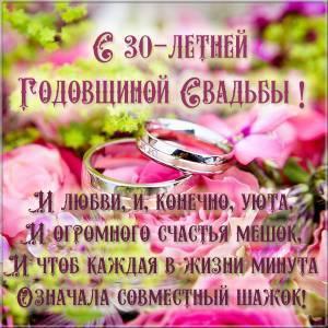 Жемчужная свадьба (30 лет)