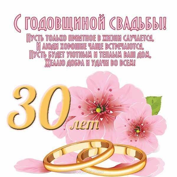 30 лет - какая свадьба? 25 фото как называется такая тридцатилетняя годовщина совместной жизни? празднование жемчужной свадьбы