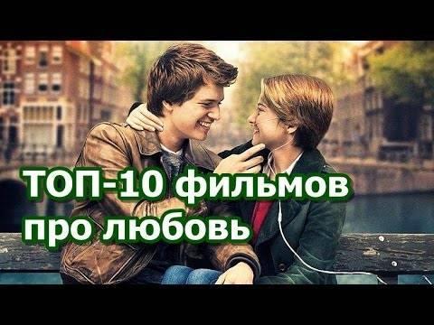 100 лучших романтических комедий