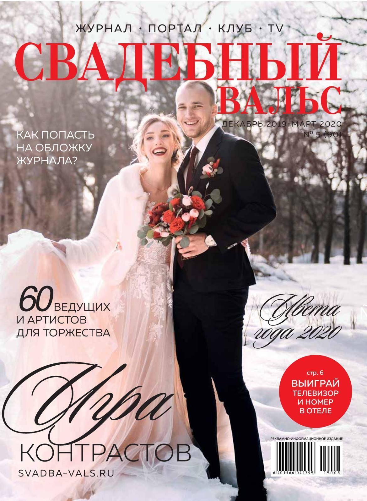 Белое свадебное платье 2020 – стильная классика