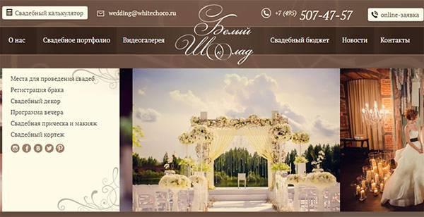 Оформление свадьбы под ключ: что входит, пакетные предложения