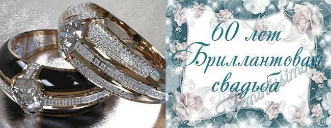60 лет – бриллиантовая свадьба. как отметить и что подарить.
