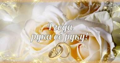 4 года совместной жизни какая свадьба поздравления. поздравления на льняную (восковую) свадьбу (4 года свадьбы)