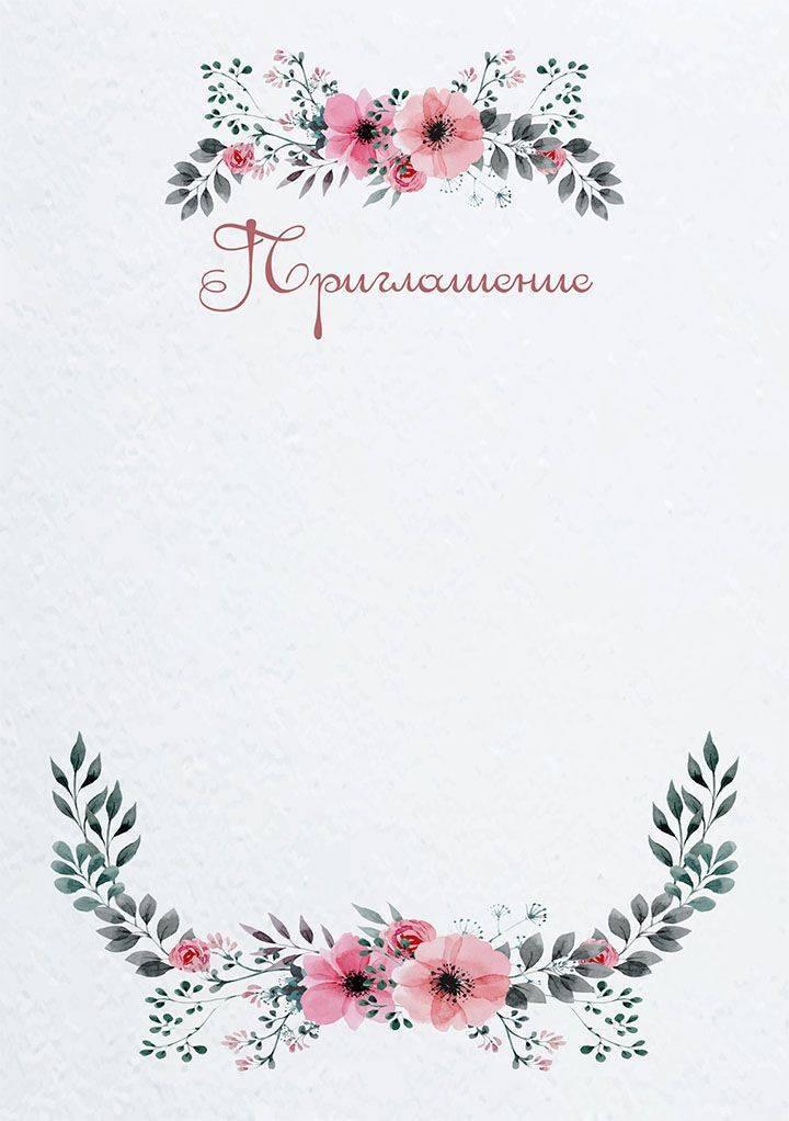 Printo.love - шаблоны свадебных пригласительных