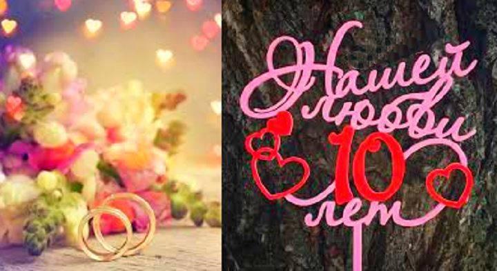 Подарок жене на оловянную или розовую годовщину (10 лет свадьбы)