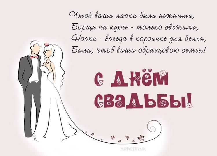 Свадебные тосты и лучшие поздравления со свадьбой | сценарии, конкурсы и поздравления