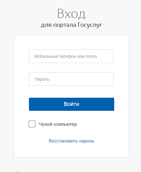 Подача заявления в загс через госуслуги. регистрация брака через интернет