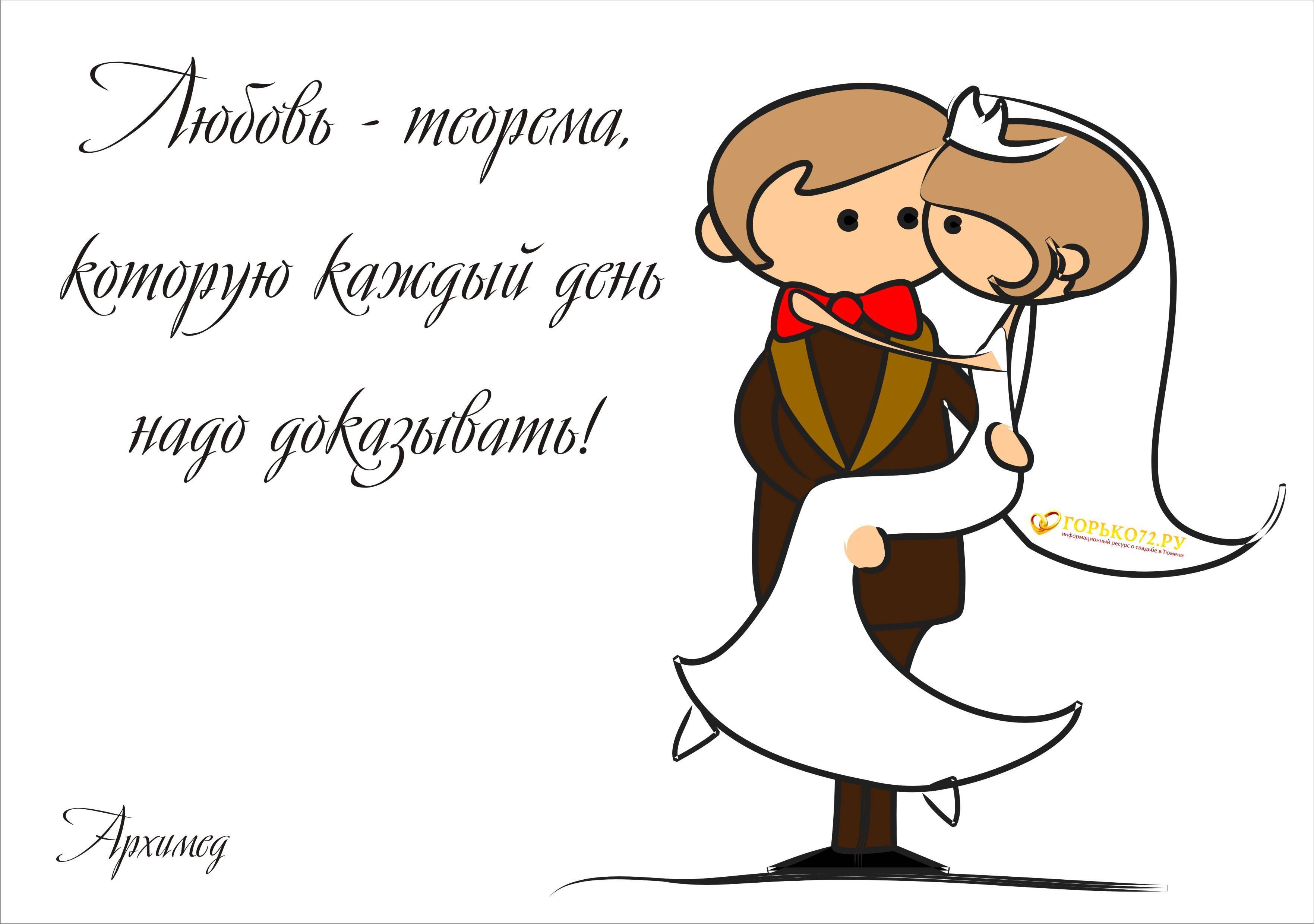 Плакаты на выкуп невесты (26 фото): прикольные свадебные плакаты, нарисованные своими руками. дизайн постера с детскими фотографиями