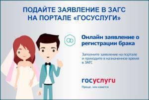 Как подать заявление на регистрацию брака — в мфц или через интернет
