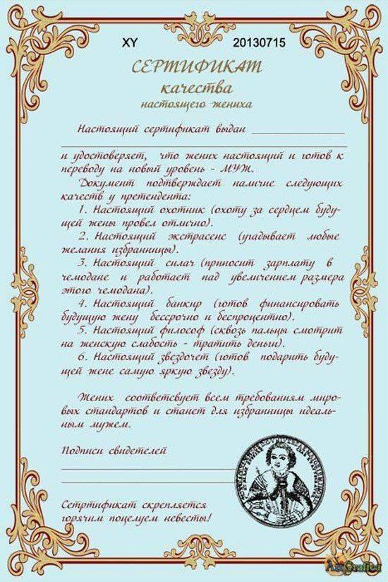 Деревянная свадьба – первый юбилей семейной жизни