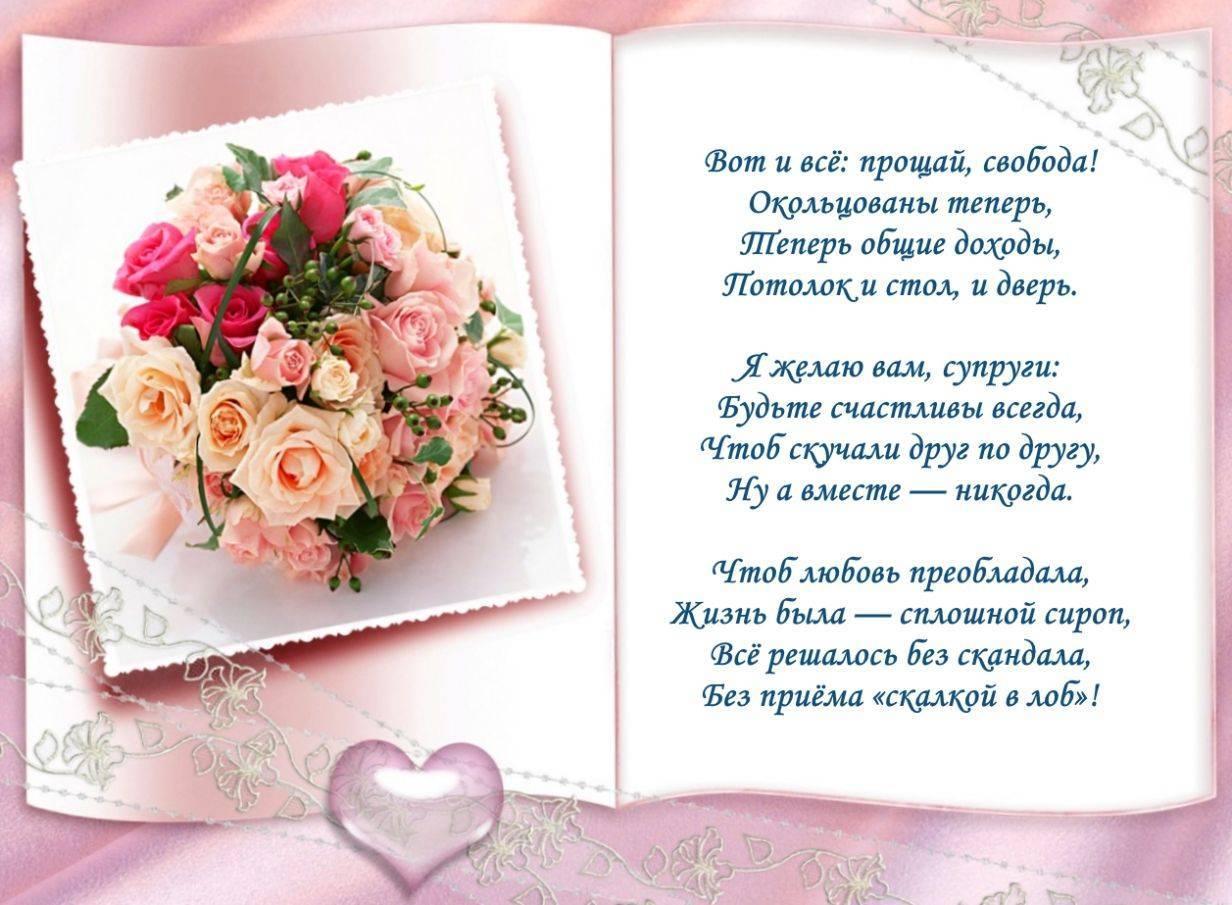 Душевные  поздравления на свадьбу (в стихах) — 84 поздравления — stost.ru