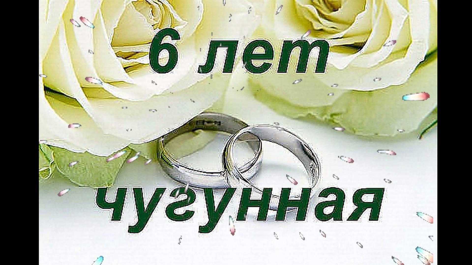 Шестая годовщина свадьбы: как называется, традиции и подарки