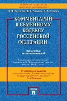 Условия и порядок заключения брака в российской федерации: семейный кодекс