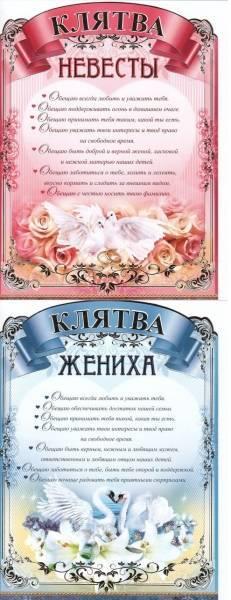 Порядок проведения бракосочетания от начала до конца. необычная свадебная клятвы жениха и невесты на свадьбу. итак, процесс пошел