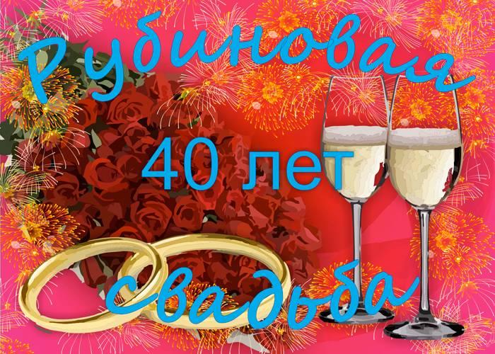 Поздравления с рубиновой свадьбой - 40 лет