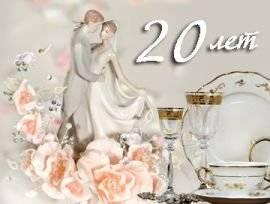 Поздравить с годовщиной свадьбы 5 лет своими словами мужа