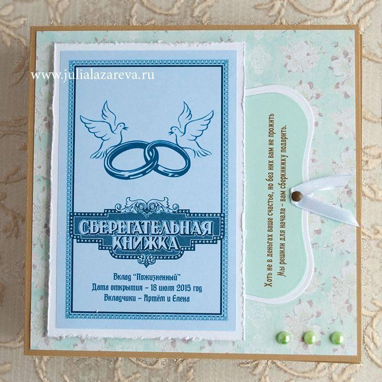 Подарок на свадьбу. книга пожеланий для молодоженов.   страна мастеров
