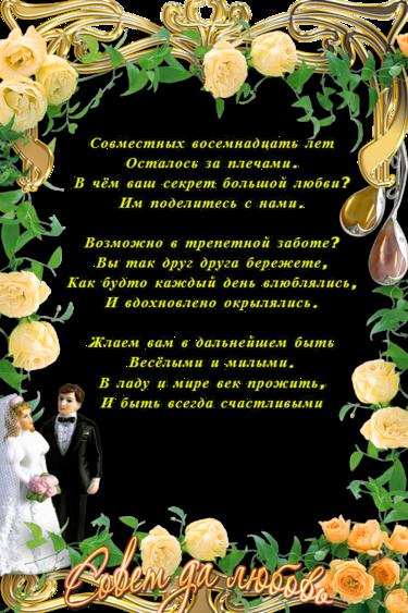 18 лет свадьбы - какая свадьба? годовщина свадьбы 18 лет