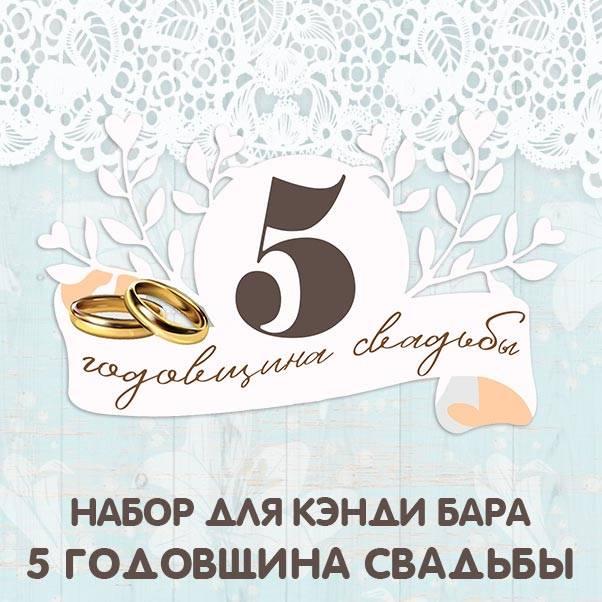 Что подарить на деревянную свадьбу — 5 лет