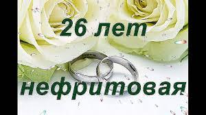 26 лет - нефритовая свадьба