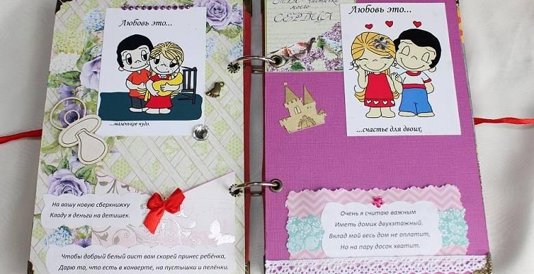 Скрапбукинг свадьба аппликация сберкнижка для молодоженов
