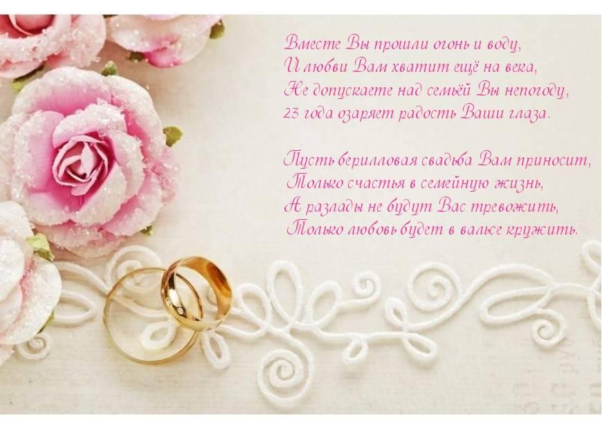 23 года - берилловая свадьба