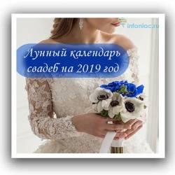 Лунный календарь свадеб на 2023 год