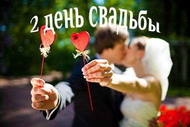 Готовый сценарий проведения второго дня свадьбы
