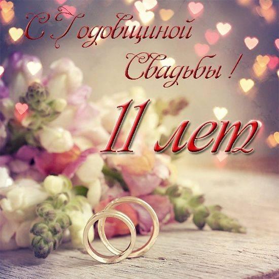 Годовщина свадьбы 42 года: какое у неё название и что принято дарить?