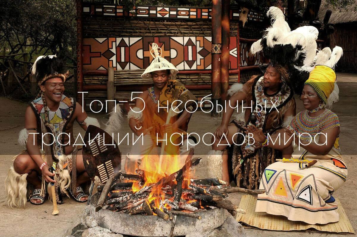 Семейные традиции разных стран и народов мира