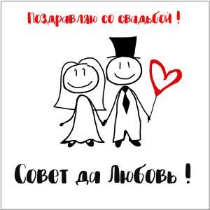 Прикольные поздравления с днем свадьбы с юмором