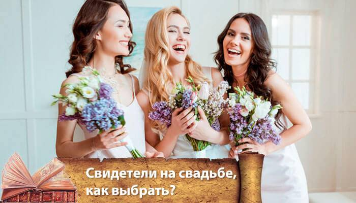 Приметы для свидетельницы на свадьбе — верь или проверь