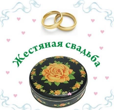 8 лет какая свадьба – жестяная