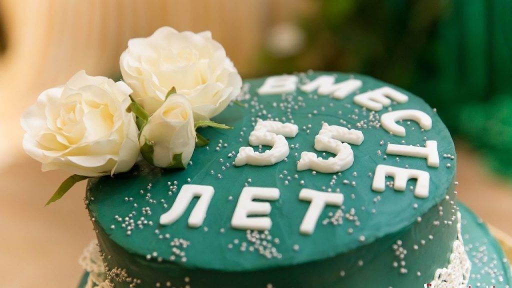 Изумрудная свадьба: сколько вместе лет нужно прожить?