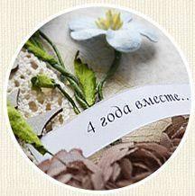 4 года (льняная свадьба)