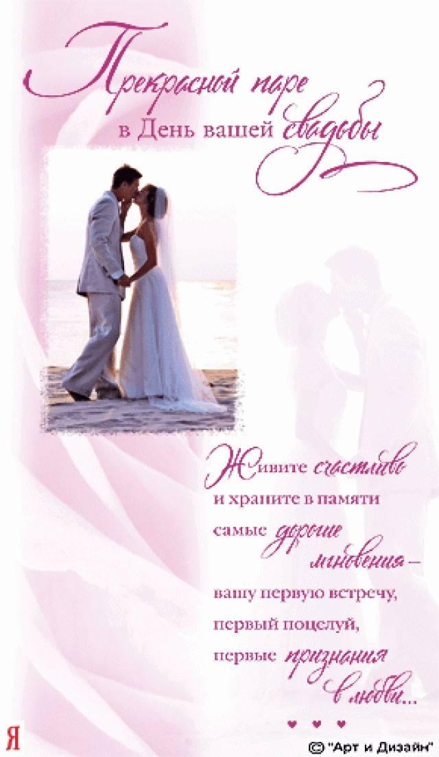 Свадебные открытки своими руками, поздравления ручной работы