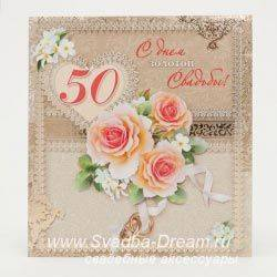 Золотая  свадьба: сколько лет, что подарить? годовщина свадьбы (50 лет совместной жизни): какая свадьба?