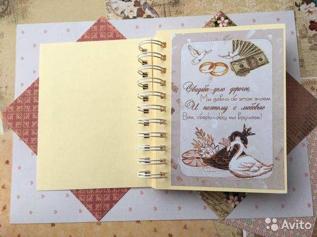 Декор предметов свадьба подарок на свадьбу книга пожеланий для молодоженов