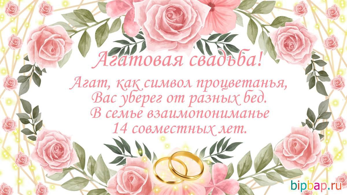 Агатовая свадьба. годовщина свадьбы – 14 лет