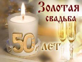 Конкурсы на годовщину свадьбы для супругов и гостей
