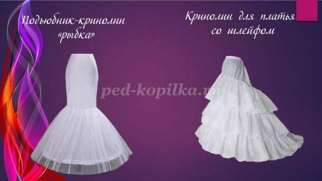 Кольца (кринолин) под свадебное платье: выбор обручей, виды (22 фото)