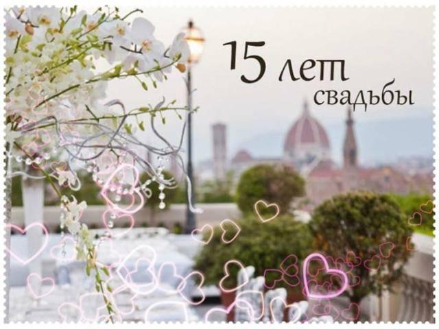 Сценарий на 15-летия со дня свадьбы