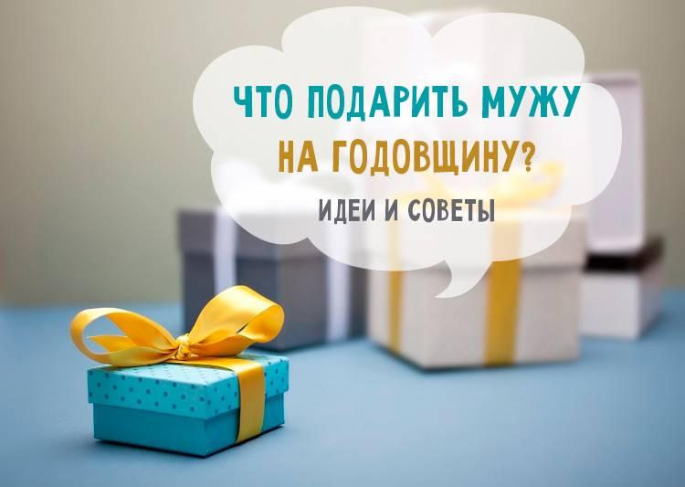Идеи подарков для мужа на годовщину свадьбы